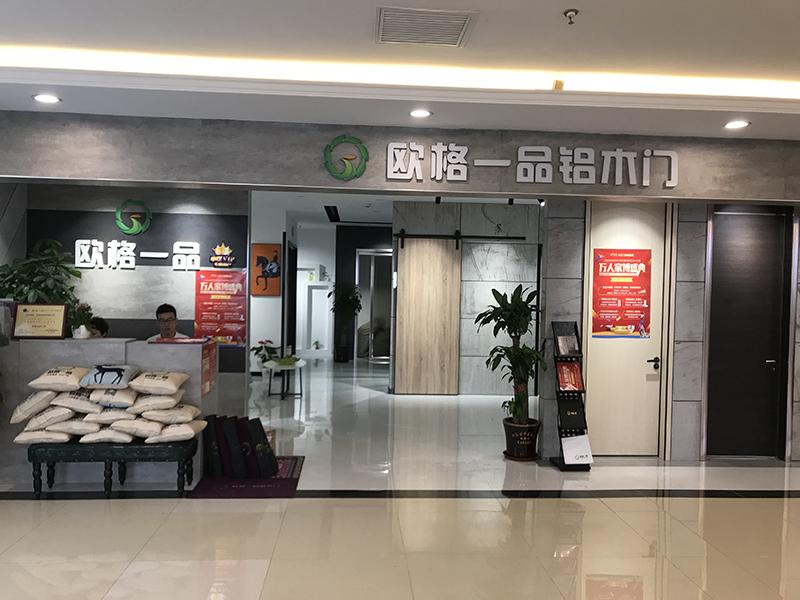 欧格一品北京集美店